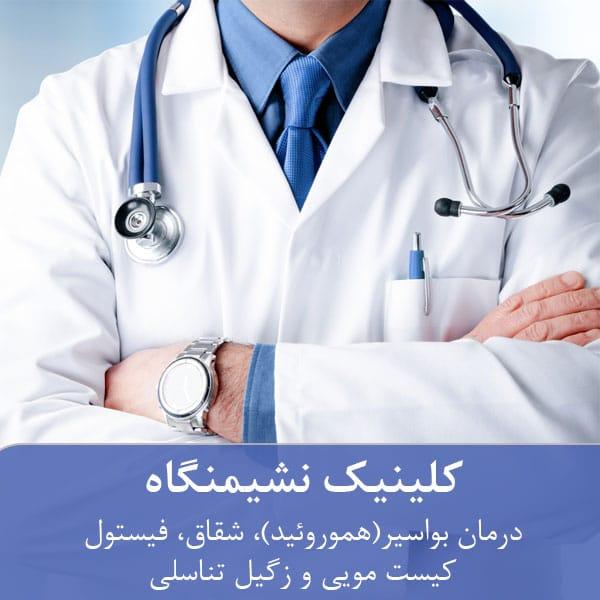 کلینیک نشیمنگاه، درمان بواسیر هموروئید شقاق فیستول کیست مویی و زگیل تناسلی