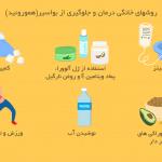 روش های درمان خانگی بواسیر یا هموروئید